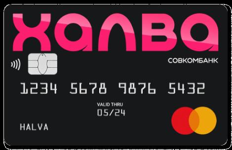 Халва карта рассрочки, оформить на портале 365 Кредит