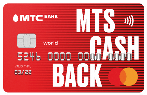 МТС Банк - кредитная карта Cashback, оформить на портале 365 Кредит