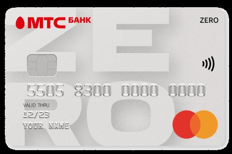 МТС Банк - кредитная карта Деньги Zero, оформить на портале 365 Кредит