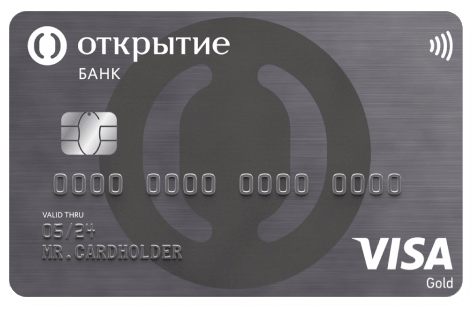 Кредитная карта Банк Открытие 120 дней, оформить на портале 365 Кредит