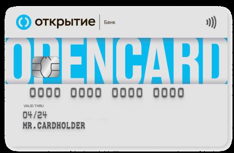 Банк Открытие Кредитная карта , оформить на портале 365 Кредит