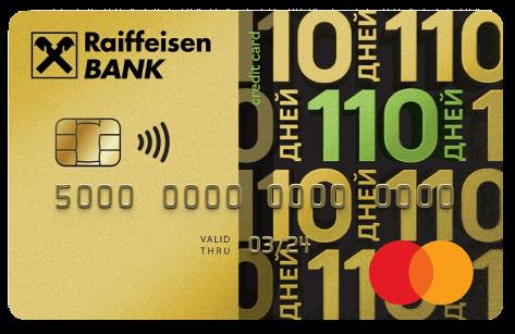 """Райффайзен Банк - кредитная карта """"110 дней"""", оформить на портале 365 Кредит"""