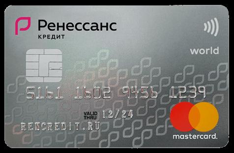 Ренессанс Кредит - кредитная карта 365, оформить на портале 365 Кредит