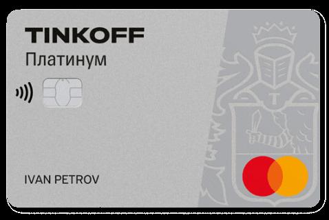 Кредитная карта Tinkoff Platinum, оформить на портале 365 Кредит