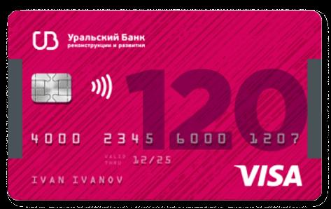 Кредитная карта УБРИР, оформить на портале 365 Кредит