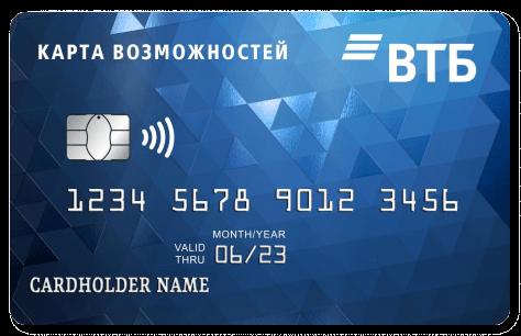 Кредитная карта ВТБ, оформить на портале 365 Кредит